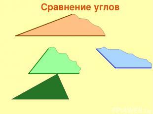Сравнение углов