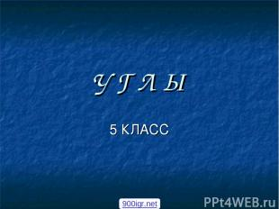 У Г Л Ы 5 КЛАСС 900igr.net
