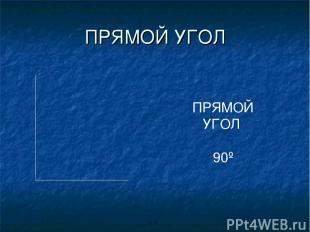 ПРЯМОЙ УГОЛ ПРЯМОЙ УГОЛ 90º