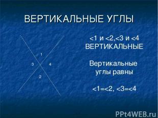 ВЕРТИКАЛЬНЫЕ УГЛЫ 1 2 3 4