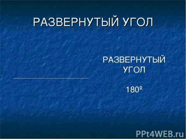 РАЗВЕРНУТЫЙ УГОЛ РАЗВЕРНУТЫЙ УГОЛ 180º