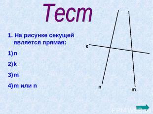 1. На рисунке секущей является прямая: n k m m или n