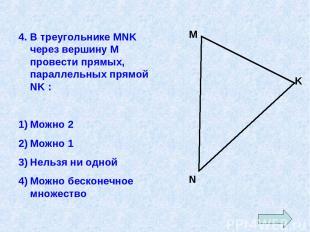 4. В треугольнике MNK через вершину М провести прямых, параллельных прямой NK :