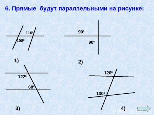 6. Прямые будут параллельными на рисунке: 1) 2) 3) 4)