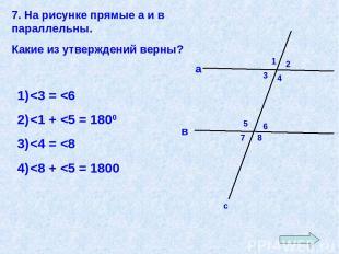 7. На рисунке прямые а и в параллельны. Какие из утверждений верны?