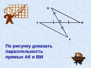По рисунку доказать параллельность прямых АК и ВМ