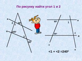 По рисунку найти угол 1 и 2