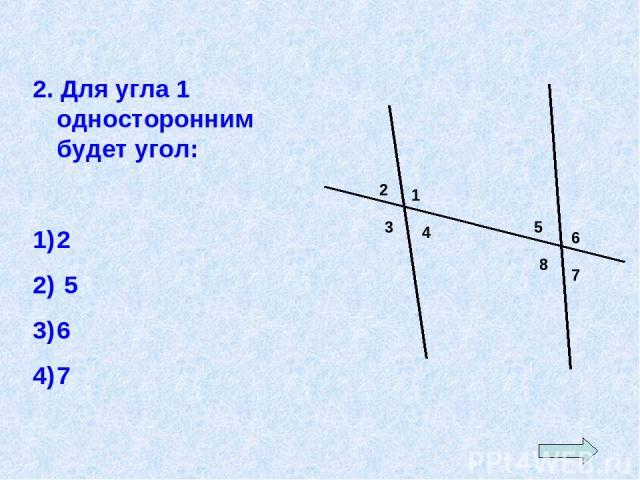 2. Для угла 1 односторонним будет угол: 2 5 6 7