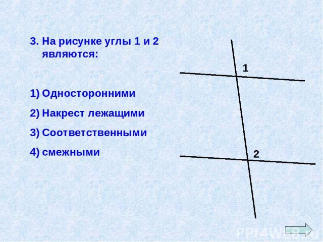 3. На рисунке углы 1 и 2 являются: Односторонними Накрест лежащими Соответственными смежными