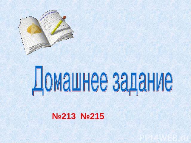 №213 №215