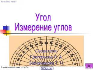 Создатели: Григорьева Л. А. Забавникова Т. Н. Математика 5 класс Для выхода из п