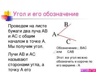 Угол и его обозначение Мы получим угол. Лучи АВ и АС называют сторонами угла, а