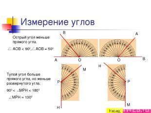 Измерение углов Острый угол меньше прямого угла. AOB < 900, АОВ = 500 Тупой угол