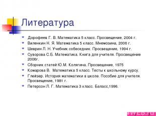 Литература Дорофеев Г. В. Математика 5 класс. Просвещение, 2004 г. Виленкин Н. Я