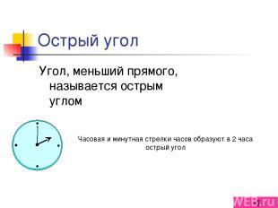 Острый угол Угол, меньший прямого, называется острым углом Часовая и минутная ст