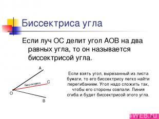 Биссектриса угла Если луч ОС делит угол АОВ на два равных угла, то он называется