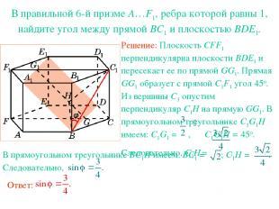 В правильной 6-й призме A…F1, ребра которой равны 1, найдите угол между прямой B
