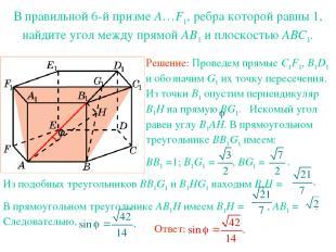 В правильной 6-й призме A…F1, ребра которой равны 1, найдите угол между прямой A