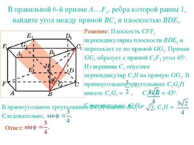 В правильной 6-й призме A…F1, ребра которой равны 1, найдите угол между прямой BC1 и плоскостью BDE1.