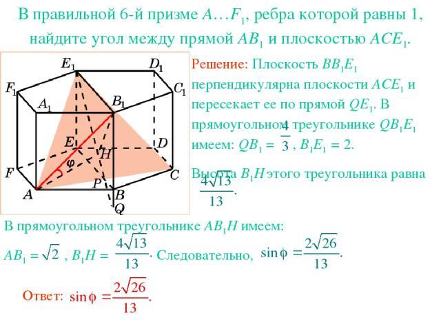 В правильной 6-й призме A…F1, ребра которой равны 1, найдите угол между прямой AB1 и плоскостью ACE1.