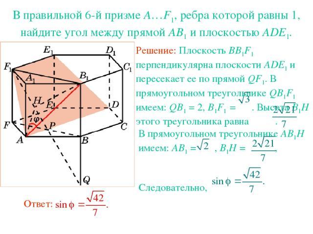 В правильной 6-й призме A…F1, ребра которой равны 1, найдите угол между прямой AB1 и плоскостью ADE1.