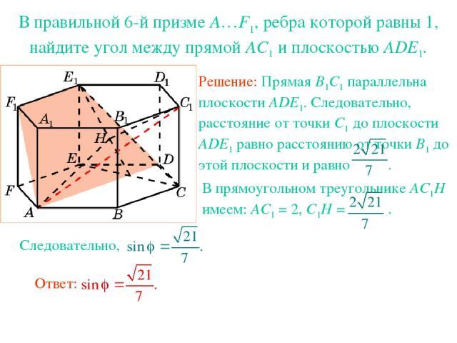 В правильной 6-й призме A…F1, ребра которой равны 1, найдите угол между прямой AC1 и плоскостью ADE1.