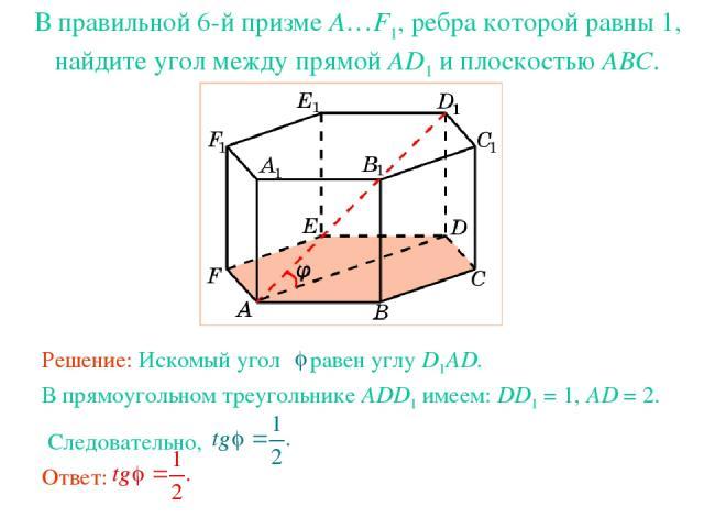 В правильной 6-й призме A…F1, ребра которой равны 1, найдите угол между прямой AD1 и плоскостью ABC.