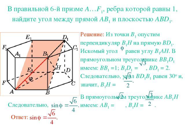 В правильной 6-й призме A…F1, ребра которой равны 1, найдите угол между прямой AB1 и плоскостью ABD1.