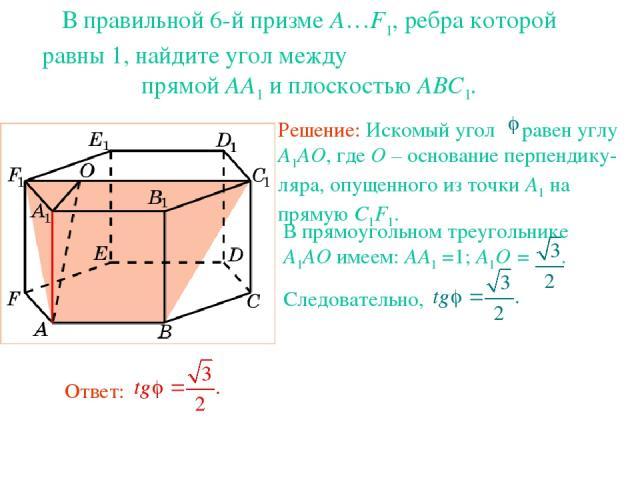 В правильной 6-й призме A…F1, ребра которой равны 1, найдите угол между прямой AA1 и плоскостью ABC1.