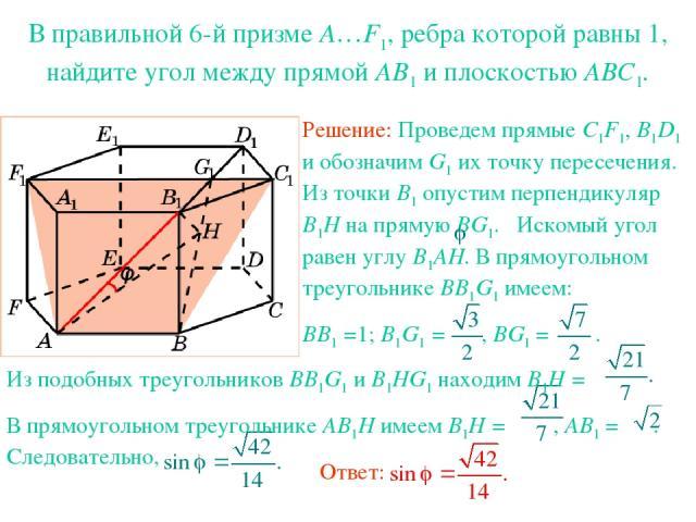 В правильной 6-й призме A…F1, ребра которой равны 1, найдите угол между прямой AB1 и плоскостью ABС1.