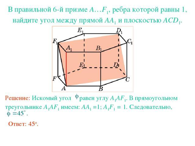 В правильной 6-й призме A…F1, ребра которой равны 1, найдите угол между прямой AA1 и плоскостью ACD1.
