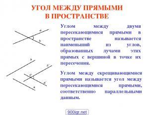 УГОЛ МЕЖДУ ПРЯМЫМИ В ПРОСТРАНСТВЕ Углом между двумя пересекающимися прямыми в пр