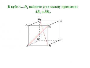 В кубе A…D1 найдите угол между прямыми: AB1 и BD1.