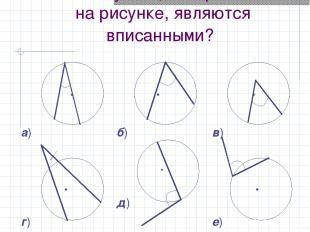 Какие из углов, изображенных на рисунке, являются вписанными?   а)   б)