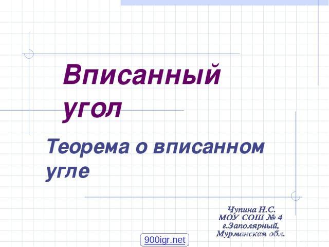 Вписанный угол Теорема о вписанном угле 900igr.net