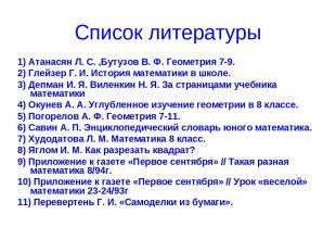Список литературы 1) Атанасян Л. С. ,Бутузов В. Ф. Геометрия 7-9. 2) Глейзер Г.