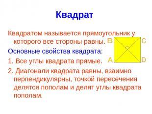 Квадрат Квадратом называется прямоугольник у которого все стороны равны. Основны