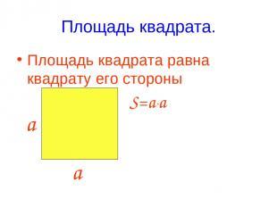 Площадь квадрата. Площадь квадрата равна квадрату его стороны S=a*a a a