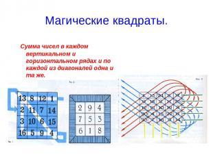 Магические квадраты. Сумма чисел в каждом вертикальном и горизонтальном рядах и