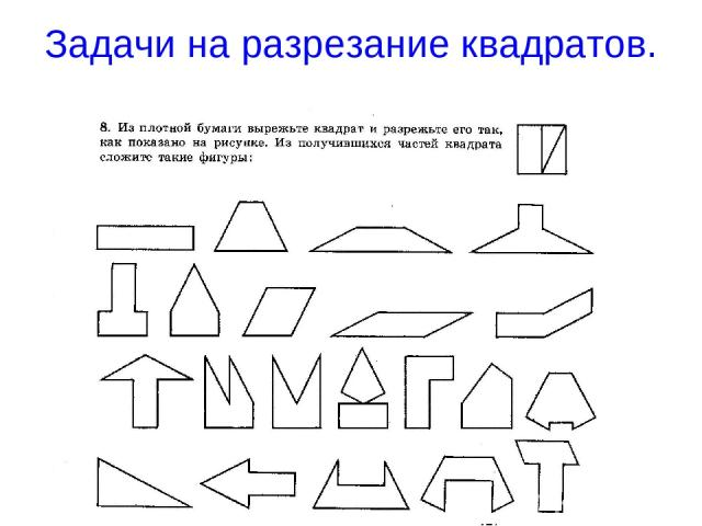Задачи на разрезание квадратов.