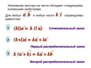 Умножение вектора на число обладает следующими основными свойствами. Сочетательн