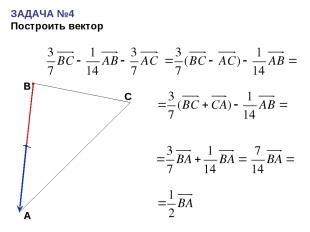 ЗАДАЧА №4 Построить вектор С А В