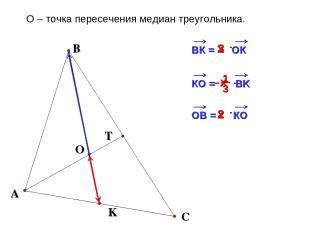 2 х 3 A C O K T B О – точка пересечения медиан треугольника. х х