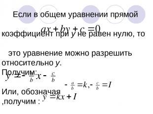 Если в общем уравнении прямой коэффициент при у не равен нулю, то это уравнение