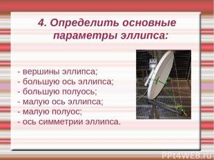 4. Определить основные параметры эллипса: - вершины эллипса; - большую ось эллип