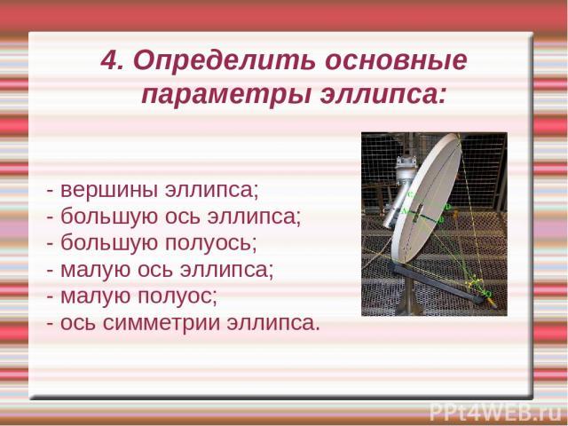 4. Определить основные параметры эллипса: - вершины эллипса; - большую ось эллипса; - большую полуось; - малую ось эллипса; - малую полуос; - ось симметрии эллипса.