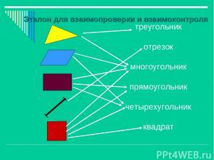 треугольник отрезок многоугольник прямоугольник четырехугольник квадрат Эталон д