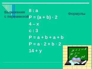 8 : а P = (а + b) · 2 4 – х c : 3 P = a + b + a + b P = a · 2 + b · 2 14 + y Выр