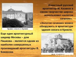Известный русский архитектор М. Казаков в своем творчестве широко использовал «з
