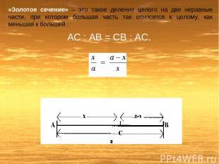 «Золотое сечение» – это такое деление целого на две неравные части, при котором